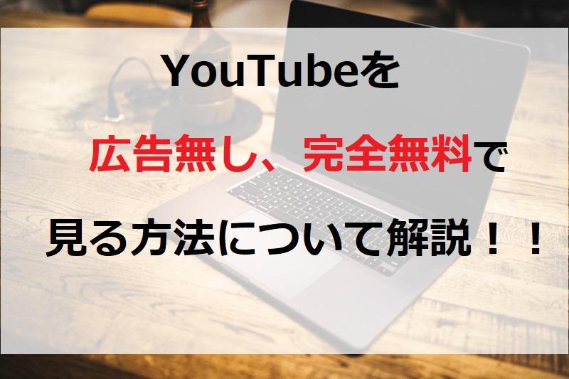 ブラウザ youtube